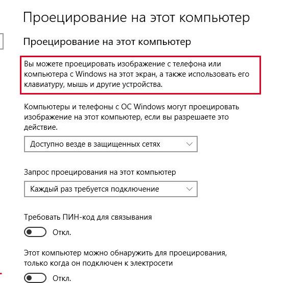"""настройка """"Проецирование на этот компьютер"""" в windows 10"""