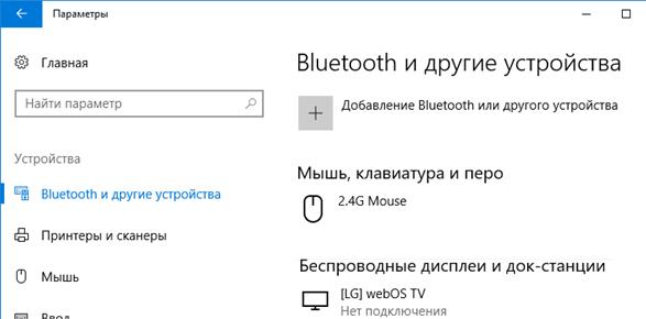 подключенные беспроводные дисплеи в windows 10