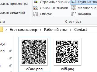 файлы со сгенерированным qr кодом