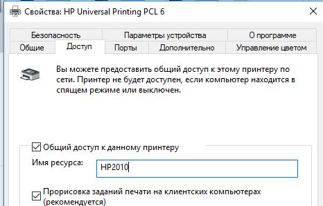 Прорисовка задания печати на клиентских компьютерах