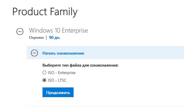 FAQ: Windows 10 LTSC Enterprise 2019 — особенности редакции