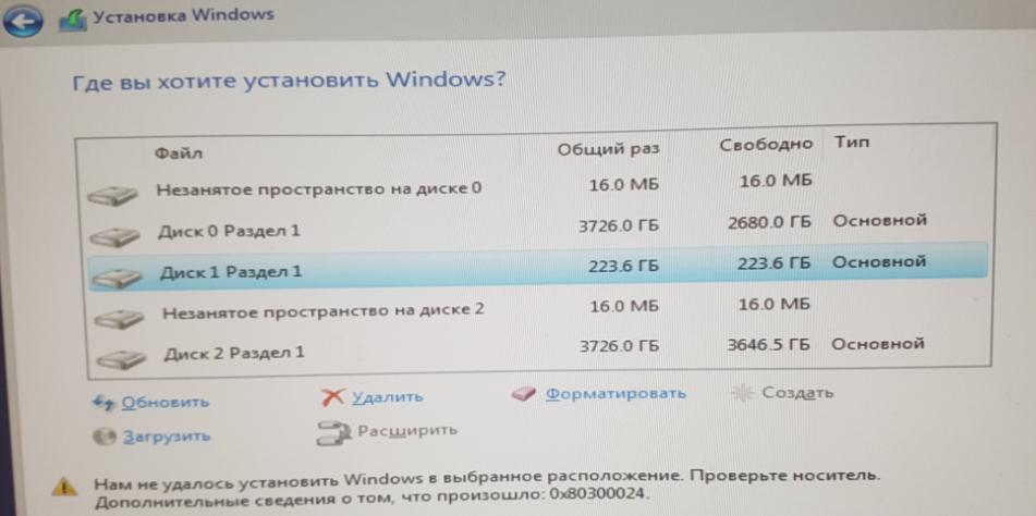 0x8030002 ошибка установки windows 10 на ssd диск