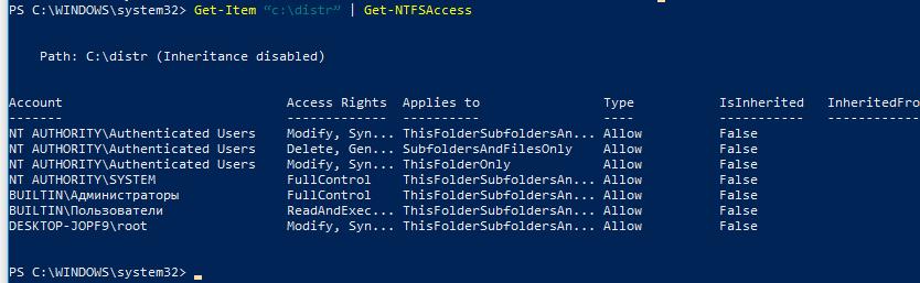Get-NTFSAccess получить текущие ntfs права powershell