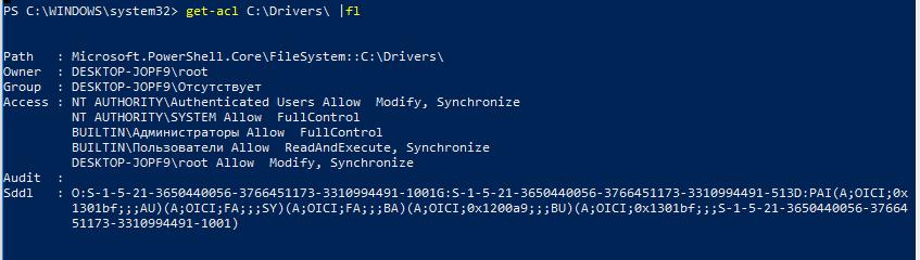 командлет get-acl из модуля Microsoft.PowerShell.Security
