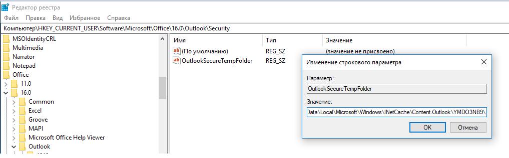 OutlookSecureTempFolder