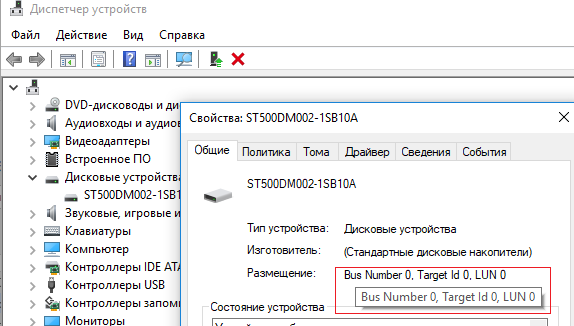 sata диск Bus Number