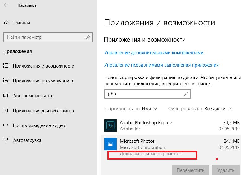 параметры приложения Microsoft Photos