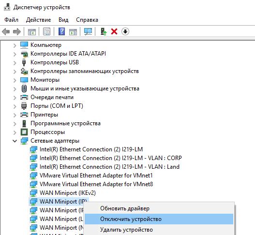 WAN Miniport (IP). отключить и включить