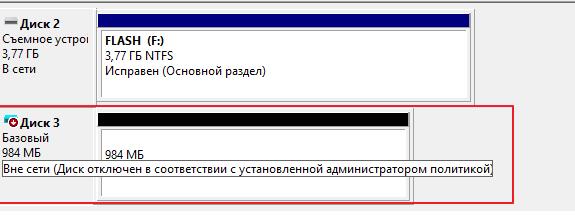 windows 10 usb диск Вне сети (Диск отключен в соответствии с установленной администратором политикой).