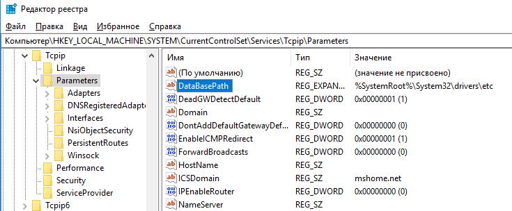 DataBasePath путь к файлу hosts в реестре HKLM\CurrentControlSet\Services\Tcpip\Parameters