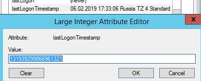 lastLogonTimestamp формат timestamp