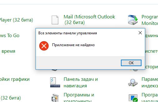 """Пропал ярлык """"Почта"""" Outlook в Панели Управления WIndows 10"""