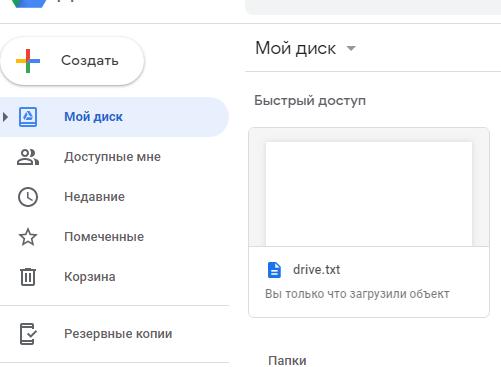 проверка снхронизации через веб доступ к Google Диск