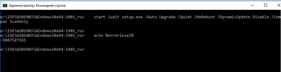setup.exe /Compat ScanOnly проверка совместимости перед обновлением версии windows 10
