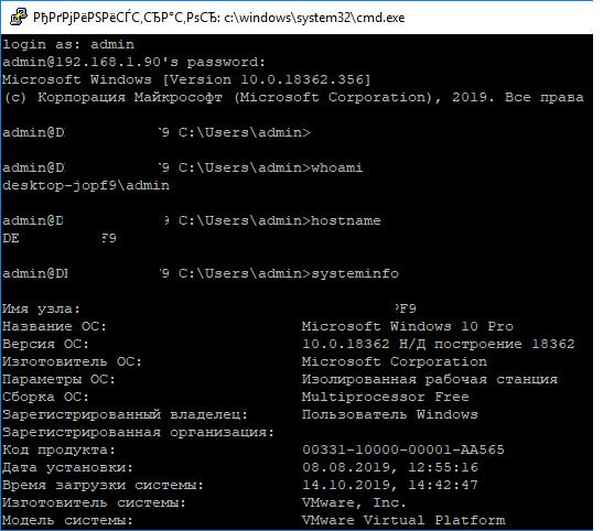 подключение к windows 10 через ssh