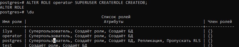 PostgreSQL (shell): psql командная строка
