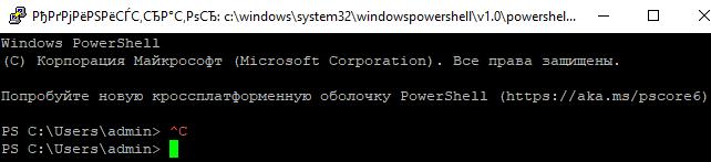 powershell cli в windows 10 через ssh
