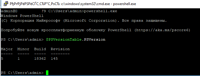 powershell.exe в ssh сессии windows