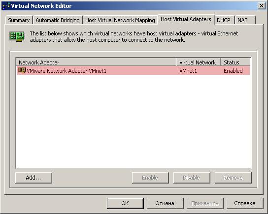 VMware сетевые адаптеры