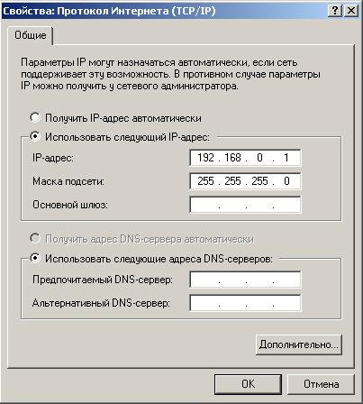 Свойства Сетевого окружения  VMware