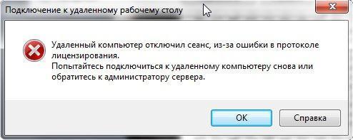 Удаленный сеанс отключен из-за отсутствия доступных лицензий клиента сервера терминалов для этого компьютера