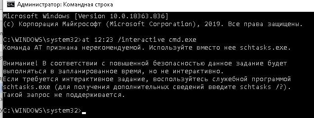 windows 10 команда at устарела и не поддерживается