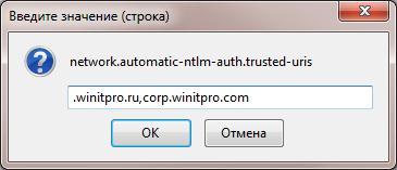 Список сайтов, поддерживающих ntlm авторизацию в Firefox
