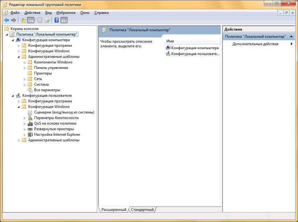 Редактор групових політик gpedit.msc в windows 7