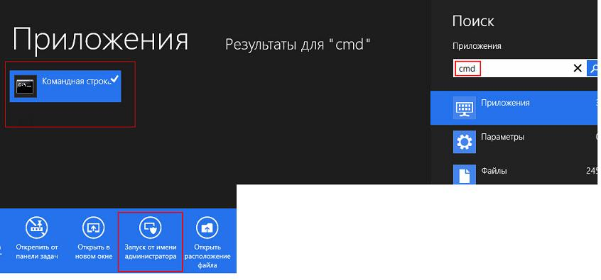 Metro UI открыть cmd.exe  с правами админстратора windows-8