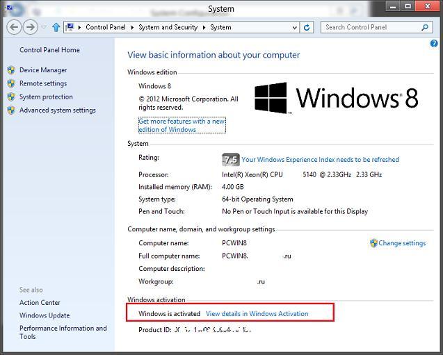 Статус активации windows 8 - активирована!