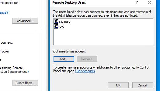 разрешить пользователям подключаться по RDP