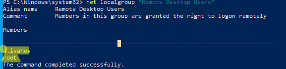 список пользователей в группе Remote Desktop Users