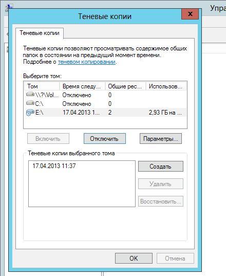 Включити тіньове копіювання томи на windows server 2012