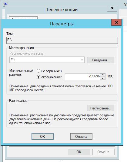 Настройка параметров слуюбы volume shadow copy services