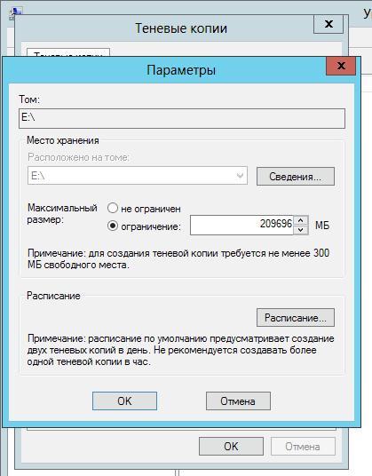 Налаштування параметрів слуюби volume shadow copy services