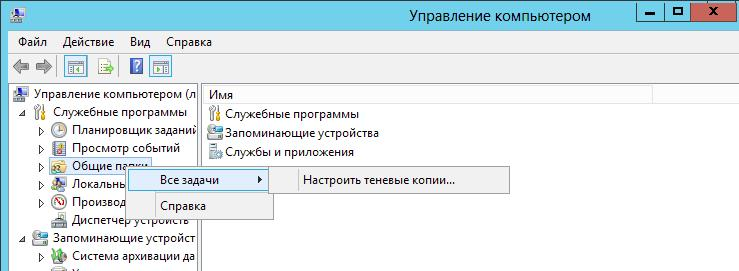 Настройка shadow copy в windows server 2012