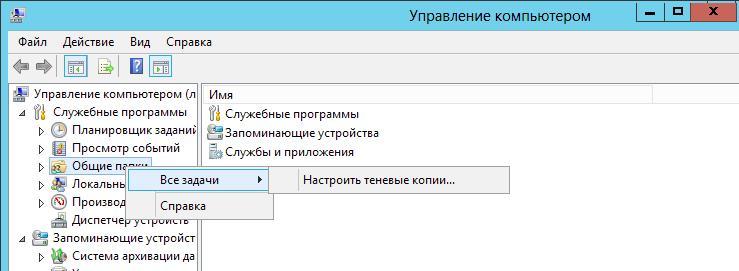 Налаштування shadow copy в windows server 2012