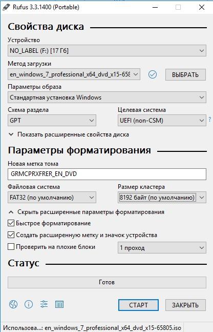 rufus создать загрузочную usb флешку для uefi системы с установщиком windows 7