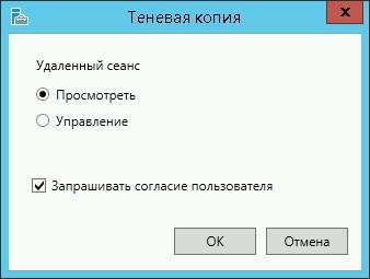 mstsc - Теневая копия - Запрашивать согласие пользователя