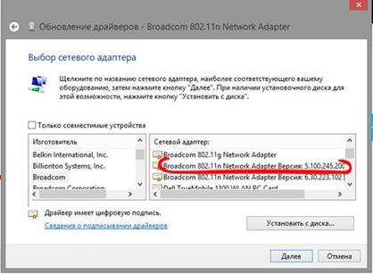 windows 8.1 откат к старой версии адаптера Broadcom 802.11n