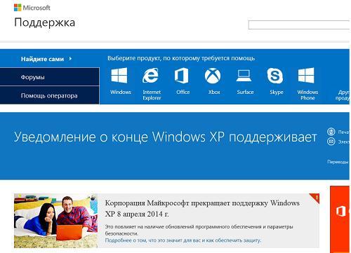 Уведомление о конце поддержки Windows XP 8 апреля 2014