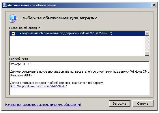 Обновление для windows XP kb2934207