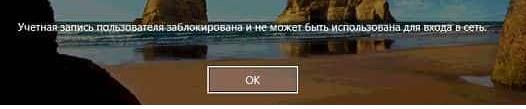 Учетная запись пользователя заблокирована и не может быть использована для входа в сеть