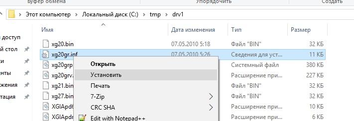 Установить драйвер из inf файла