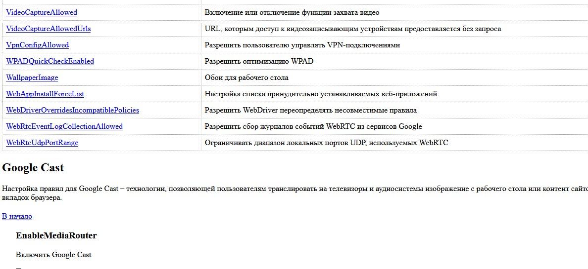 chrome_policy_list.html файл справки по политикам chrome