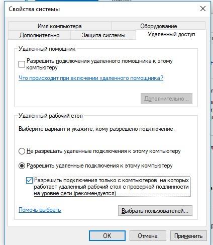 windows10 отключить проверку подлинности на уровне сети в RDP