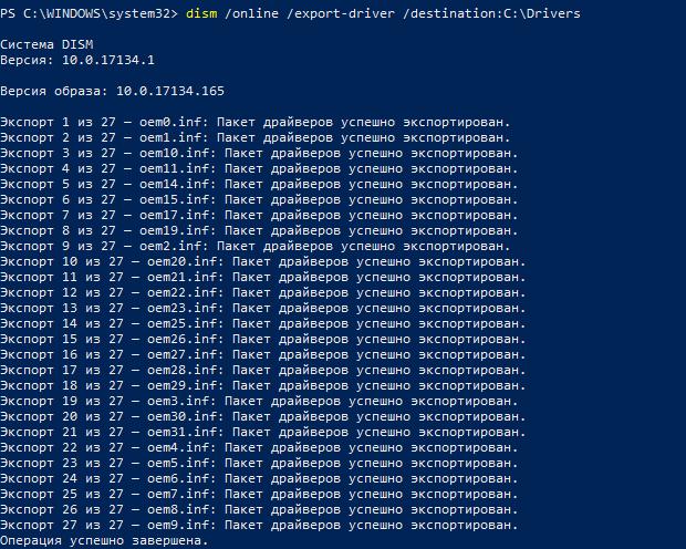 бэкап драйверов с помощью dism /online /export-driver