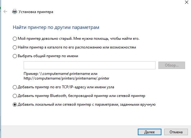 добавить локальный сетевой принтер в Windows 10