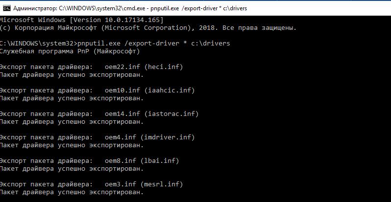 pnputil.exe export-driver (сохранить все драйвера в каталог drivers)