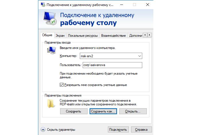 зберегти дані для rdp підключення